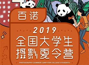 2019全国大学生摄影夏令营来了,今年由你操盘!