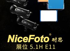NiceFoto耐思,專業影視器材制造商