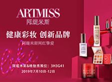 阿緹米斯唯魅秀,健康彩妝創新品牌