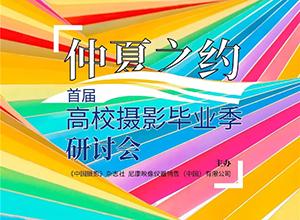 仲夏之約,首屆高校攝影畢業季研討會