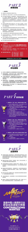 首届中国人摄行业化妆造型大师(名师)赛 征稿开启