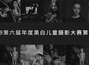 2019第六届年度黑白儿童摄影大赛第二轮