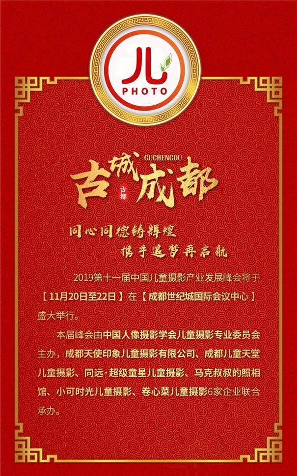 2019第十一届中国儿童摄影产业发展峰会 成都站