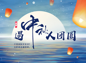 浓情中秋,阖家团圆,黑光网祝广大网友节日快乐!