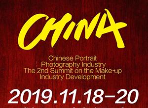 最新影楼资讯新闻-中国人像摄影行业第二届化妆造型产业发展峰会即将开幕!