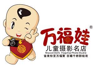 最新赢8官网资讯新闻-万福娃:开启儿童摄影品牌升级