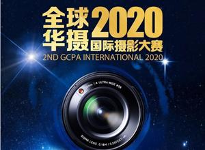 2020全球华摄国际摄影大赛征稿开启