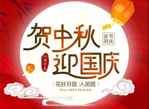 最新影楼资讯新闻-月满中秋 喜迎国庆 | 黑光网祝您双节快乐!