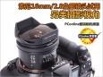 最新影楼资讯新闻-另类摄影视角 索尼16mm/2.8鱼眼镜头试用