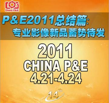 最新影楼资讯新闻-P&E2011总结篇:专业影像新品蓄势待发