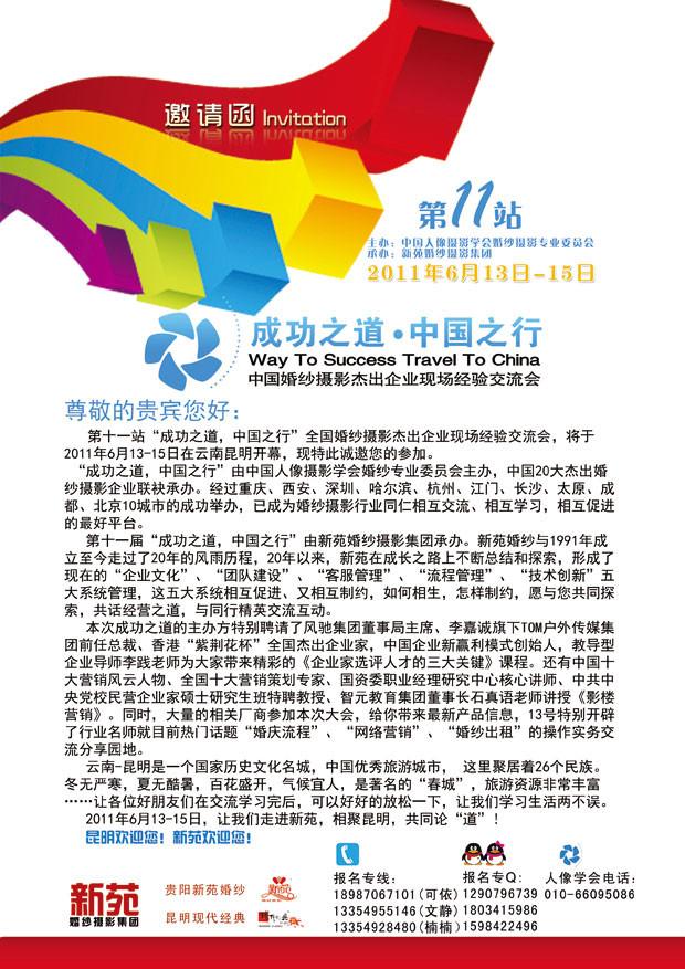 最新影楼资讯新闻-2011年6月12-16日成功之道中国之行昆明站