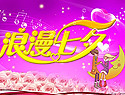 """最新影楼资讯新闻-""""情定七夕节,相约玫瑰园""""影楼活动企划案"""