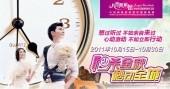 最新影樓資訊新聞-北京秋季婚博會落幕 八月照相館獲近千訂單