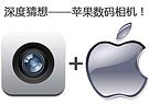 最新影楼资讯新闻-2012年末日深度猜想之——苹果数码相机!