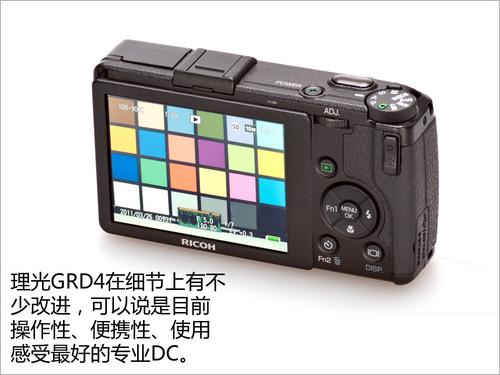 理光GRD4