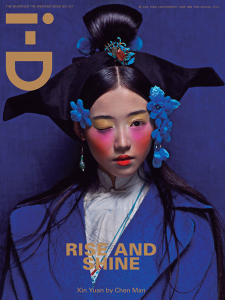 最新影楼资讯新闻-陈漫拍中国风彩妆 现最本土的民族美