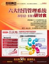最新影楼资讯新闻-2012年3月12-13日群丽集团六大经营管理系统研讨会
