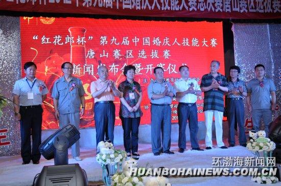 最新影楼资讯新闻-第九届中国婚庆人技能大赛唐山赛区开赛