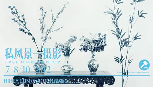 """最新影楼资讯新闻-中国首次观念摄影""""私风景""""线上拍卖亮相"""