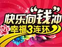 """最新影楼资讯新闻-快乐向""""钱""""冲,幸福3连环--影楼活动策划方案"""