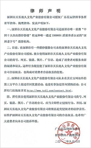 """最新影楼资讯新闻-天长地久发律师声明责令""""山寨店""""停止侵权"""
