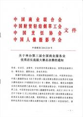最新影樓資訊新聞-優秀店長選拔大賽攝影業組總決賽12月10日舉行