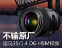 最新影楼资讯新闻-不输原厂 适马35/1.4 DG HSM样张解析