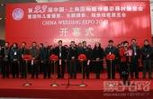 最新影楼乐虎娱乐平台新闻-第23届上海国际婚纱摄影器材展15日正式开幕