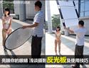 最新影楼资讯新闻-反光板使?#23186;?#31243;:浅谈摄影反光板及使用技巧