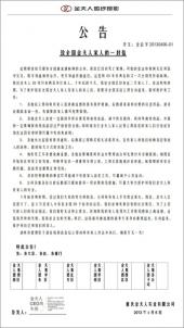最新影樓資訊新聞-金夫人表態:承擔員工禽流感治療全部費用
