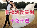 最新影楼资讯新闻-十免十送喜福会:婚纱影楼活动策划方案