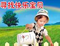 最新影楼资讯新闻-寻找最快乐的宝宝:儿童影楼活动策划方案