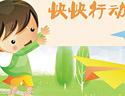 最新影楼资讯新闻-开心六一,快乐做主:儿童影楼活动策划方案