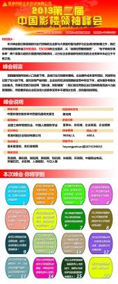 2013年第二届中国影楼领袖峰会