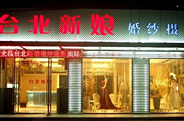 盐城台北新娘婚纱摄影 金碧流光间的华丽装修