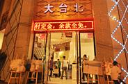 渭南大台北婚纱摄影,宽敞明亮的店面装修设计