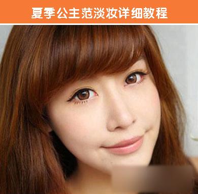 夏季公主范淡妆详细教程巧用大地色眼影