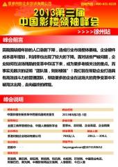 2013年8月6-7日何阳培训《中国影楼领袖峰会》第三届徐州站
