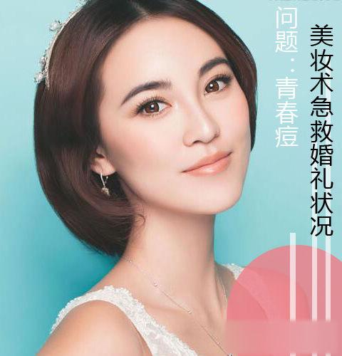 婚礼季肌肤频出状况7招美妆术急救