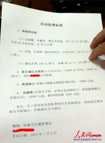 最新影楼资讯新闻-在北京长城拍婚纱照收门票10倍费用遭质疑