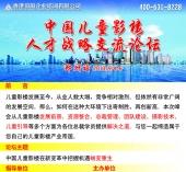 2013年9月4-6日何阳培训《中国儿童影楼人才战略交流论坛》郑州站