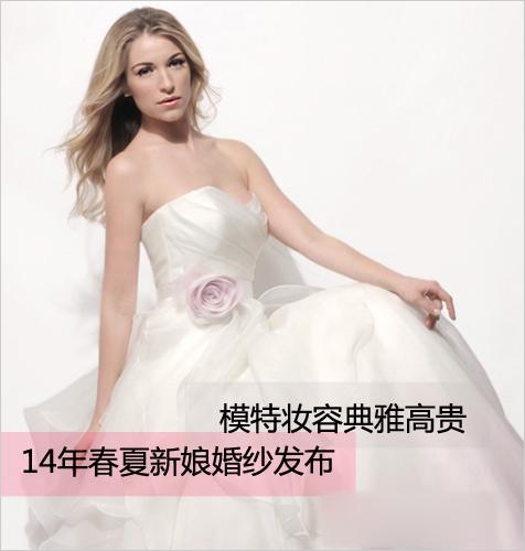 14春夏新娘婚纱发布新娘妆容淡雅