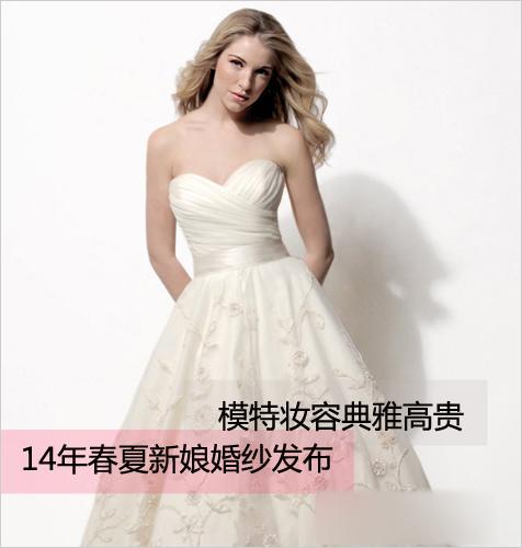 14春夏新娘婚纱发布 新娘妆容淡雅**