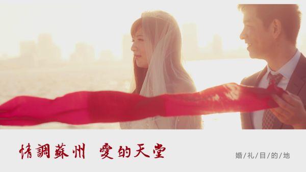 """最新影楼资讯新闻-第7届苏州婚博会开幕 打造""""情调苏州""""婚礼目的地"""