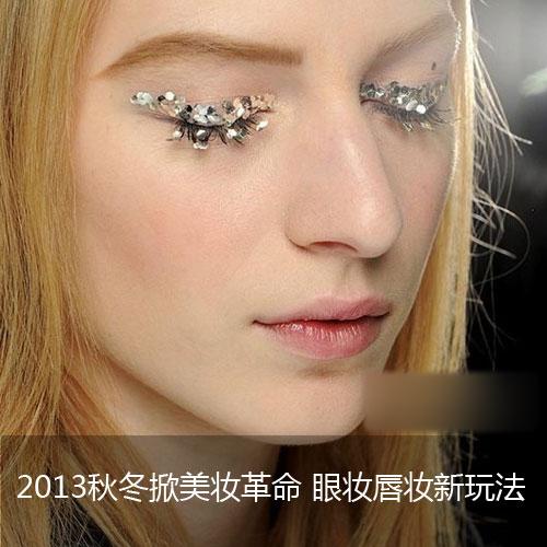 秋冬T台妆容趋势眼妆唇妆新玩法