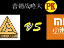 最新影楼乐虎娱乐平台新闻-何阳培训的小米营销战略