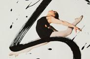 最新影楼资讯新闻-芭蕾舞与书法的写意结合