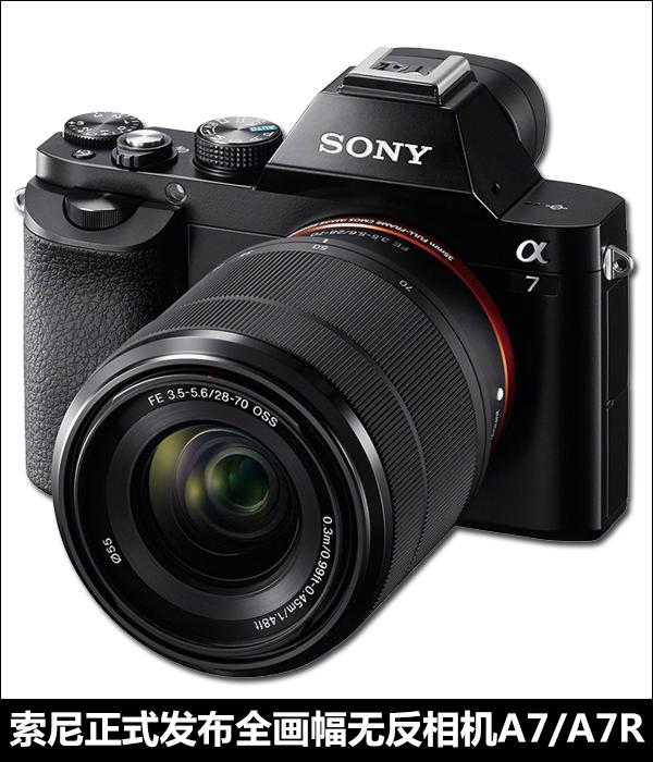 最新影楼资讯新闻-索尼正式发布全画幅无反相机A7和A7r