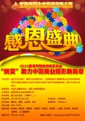 12月9-11日2013香港何阳培训感恩年会