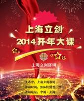 2月22—23日上海立剑2014开年大课